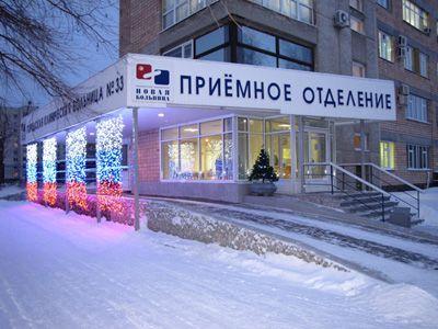 Поликлиника 1-ой городской больницы